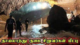நடு நடுங்க வைக்கும் தாய்லாந்து குகை சிறுவர்கள் மீட்பு : எப்படி சாத்தியமானது? |Thailand's cave rescue