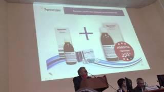 видео: Конференция СГМУ им. Разумовского биопарокс эреспал часть 2