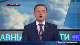 Главные новости. Выпуск от 15.08.2018
