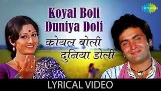 Koyal Boli Duniya Doli with lyrics | कोयल बोली दुनिया डोली गाने के बोल | Sargam | Jaya Prada