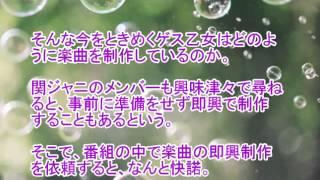 人気アイドルグループ・関ジャニ∞の番組『関ジャム 完全燃SHOW』で、10...