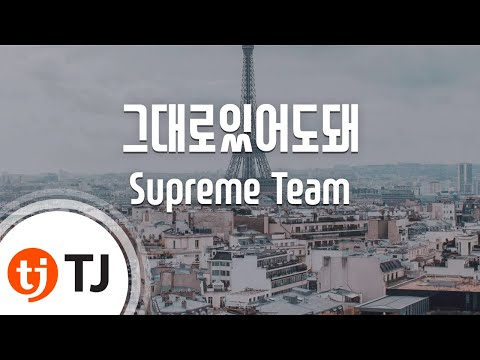 [TJ노래방] 그대로있어도돼 - Supreme Team(Feat.Crush) / TJ Karaoke