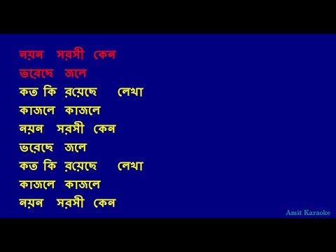 Noyono Sorosi Keno - Kishore Kumar Bangla Full Karaoke with Lyrics