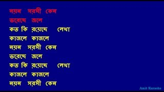 Noyono Sorosi Keno - Kishore Kumar Bangla Full Karaoke with Lyrics