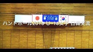 ハンドボール2018  U–16女子 日韓スポーツ交流ダイジェスト映像