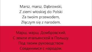HYMN POLSKI - Гимн Польши