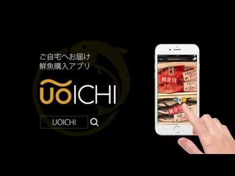体感型ショッピングアプリ「UOICHI」