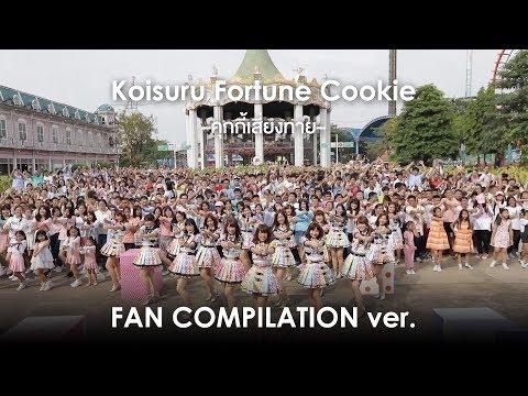 Koisuru Fortune Cookie –คุกกี้เสี่ยงทาย– (FAN COMPILATION ver.) / BNK48