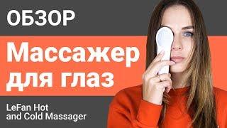 Массажер для глаз Xiaomi | Обзор от Алены Русь! ????️
