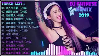 Dj Chinese Remix 2019 (中文舞曲) - 2019 年最劲爆的DJ歌曲 - 最新的DJ歌曲 2019 - 中国最好的歌曲 2019 - 2019 DJ 排行榜中国