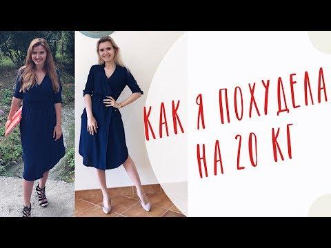 ДЕТОКС - ПРОГРАММА  /  КАК Я ПОХУДЕЛА НА 20 КГ