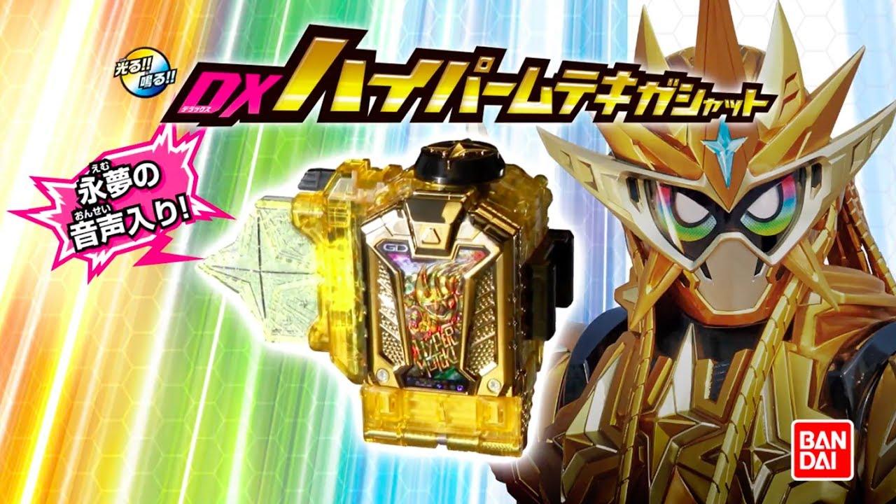 Kamen Rider Ex Aid Dx Hyper Muteki Gashat Ad English