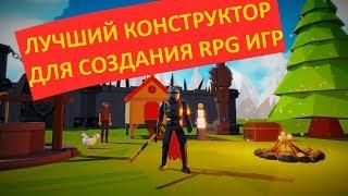 ЛУЧШИЙ КОНСТРУКТОР ДЛЯ СОЗДАНИЯ RPG ИГР