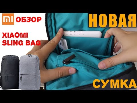 Обзор Xiaomi Sling Bag Review - сумка рюкзак Xiaomi на плечо