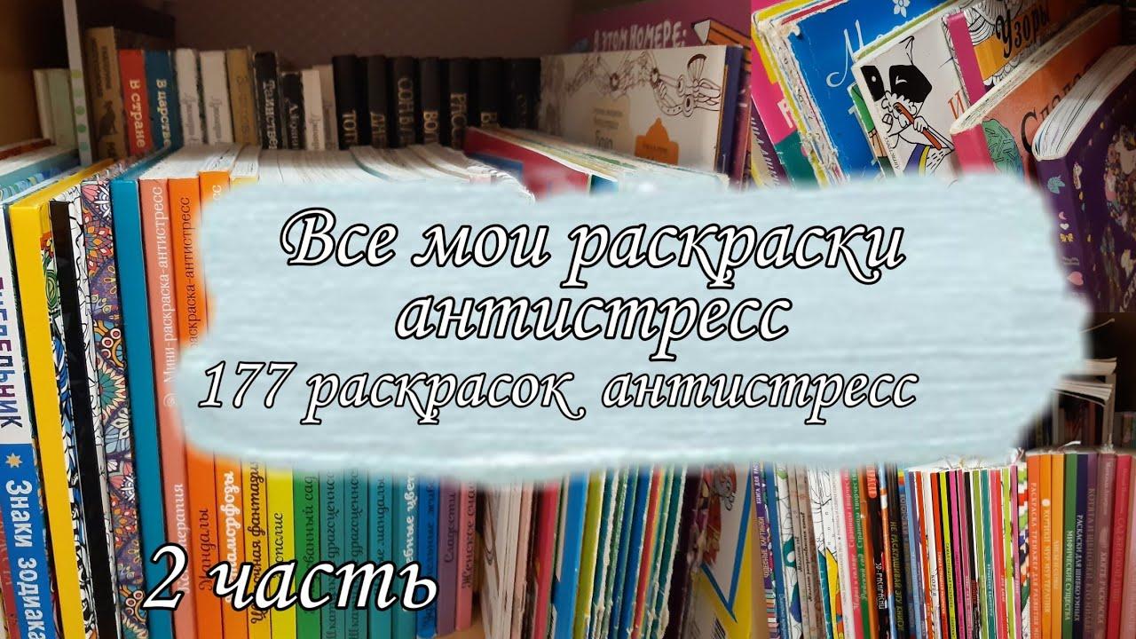 ВСЕ МОИ РАСКРАСКИ АНТИСТРЕСС | 177 РАСКРАСОК | 2 ЧАСТЬ ...