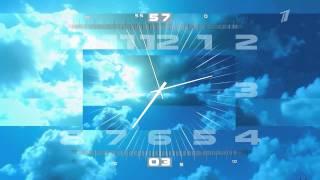 CGI Часы Первого Канала + Расширенная мелодия