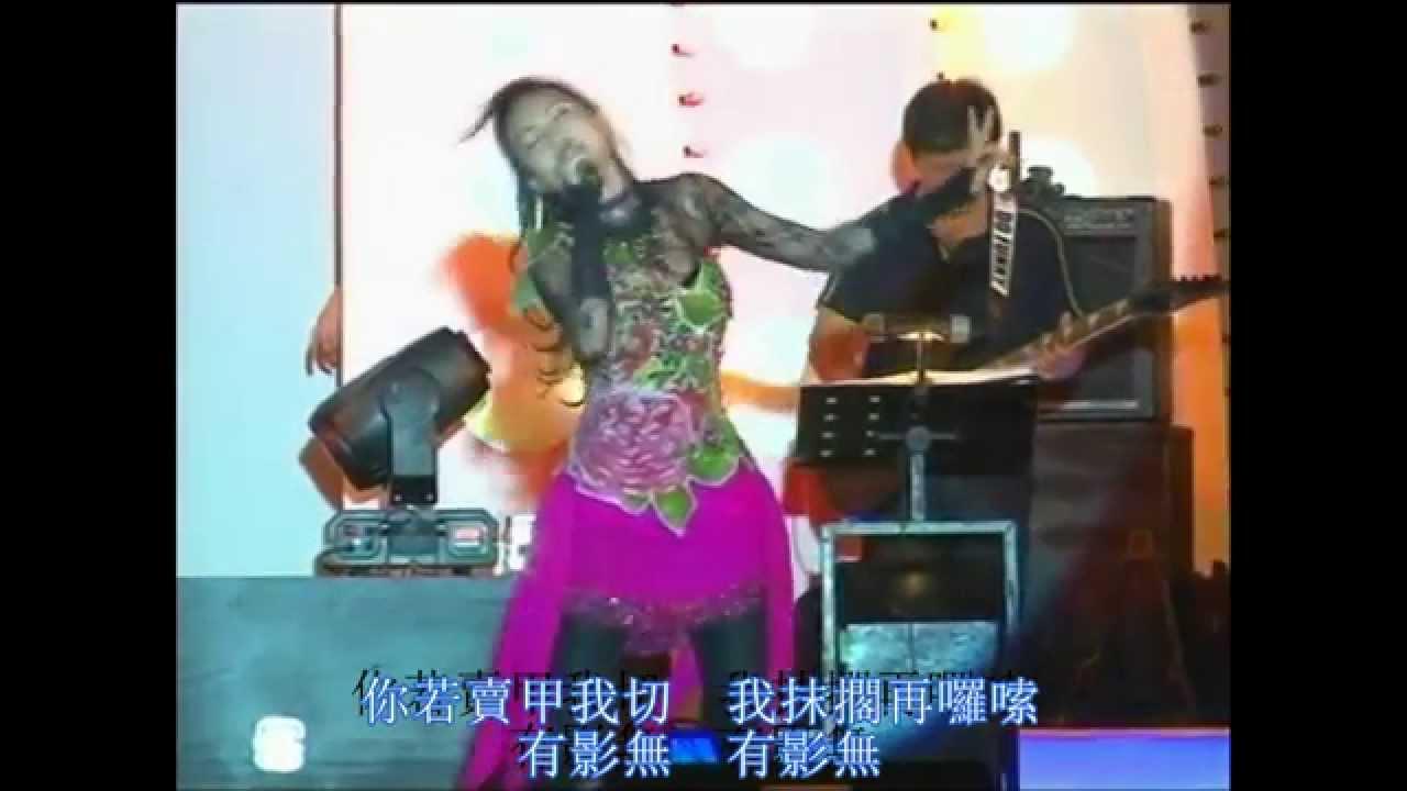王汶玲 Alice Ong ~ 为何你爱著别人 / 有影無 Live