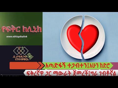 አጣድፋኝ ተጋብተን አሁን ከድሮ ፍቅረኛዋ ጋር ማውራት ጀመረች ግራ ገብቶኛል EthiopikaLink