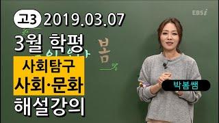 [2019 고3 3월 모의고사 해설강의] 사회문화- 박…
