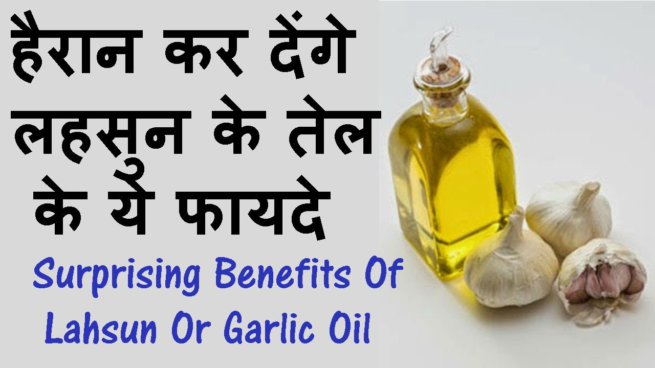 Surprising benefits of lahsun or garlic oil in hindi - Surprising uses for garlic ...