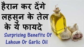 Garlic health benefits lahsun ke fayde in urdu mp3 free download play lyrics and videos - Surprising uses for garlic ...