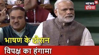 LIVE: Lok Sabha में PM Modi के भाषण के दौरान विपक्ष का हंगामा | News18 India
