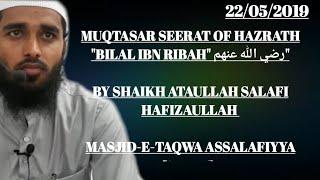 "MUQTASAR SEERAT OF HAZRATH BILAL IBN RIBAH رضي الله عنهم"" BY SHAIKH ATAULLAH SALAFI HAFIZAULLAH"