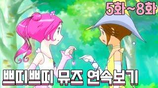 [쁘띠쁘띠 뮤즈 연속보기] 5화~8화 쁘띠쁘띠 뮤즈 / Petit Petit Muse