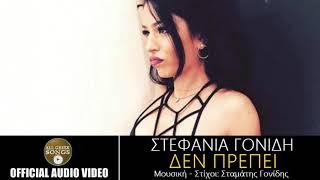 Στεφανία Γονίδη - Δεν Πρέπει (Official Audio Video)