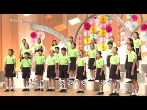 NHK全国学校音楽コンクール(小学校の部)