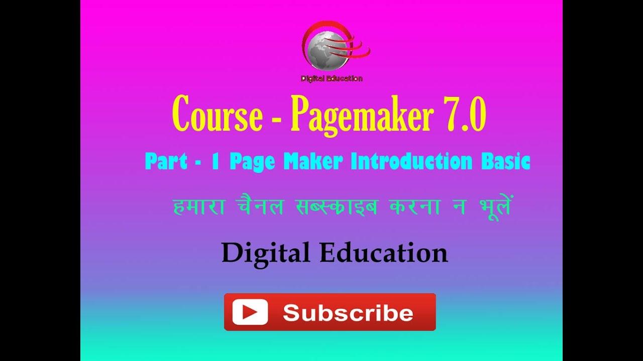 Adobe Pagemaker 7 0 Tutorial Part 1 Hindi Hd