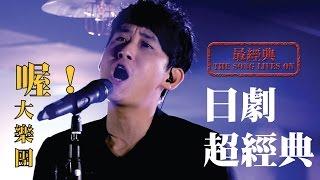 Hero片頭曲+恰克與飛鳥Chage u0026 Aska /Say Yes-喔!大樂團 Oldaband │Soul Live Box【最經典】