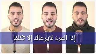 """🛑 مع الكلمات - نشيد """"توكلت في رزقي على الله خالقي - اداء المبدع محمد طارق"""