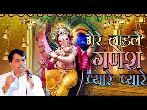 इस-भजन-को-सुनकर-गणेश-जी-खुश-हो-जाते-है-|-मेरे-लाडले-गणेश-प्यारे-प्यारे-|-raju-khandelwal-new-bhajan
