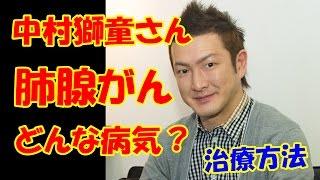 歌舞伎俳優の中村獅童さんが早期の「肺腺がん」であることを公表されま...