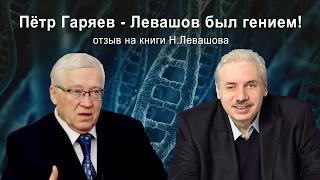 Пётр Гаряев - Левашов был гением!