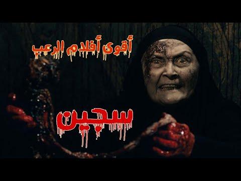 SICCIN : أكثر سلسلة أفلام رعب تركية مخيفة +18