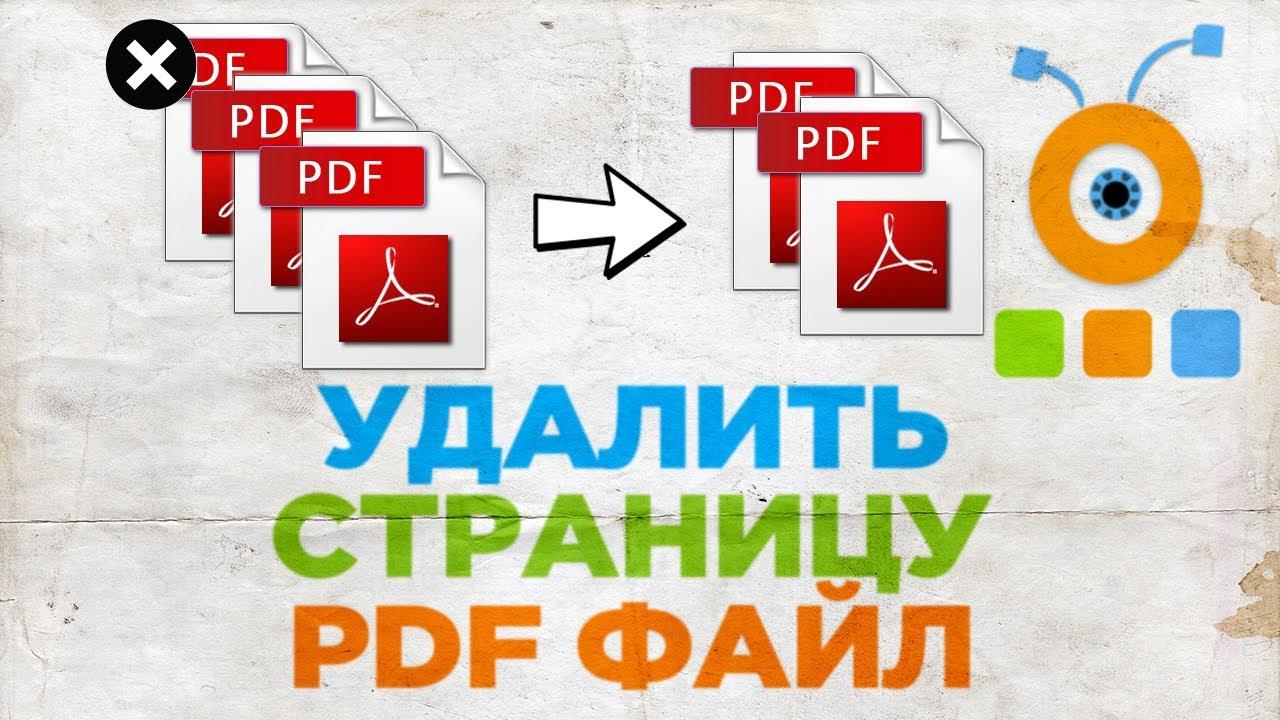 Как Удалить Страницу из PDF файла | Как Удалить Страницы ...