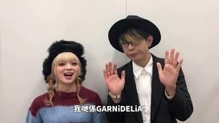 """「GARNiDELiA stellacage Asia Tour 2019 """"響喜乱舞"""" in Hong Kong」- GARNiDELiA給歌迷的?話  (完滿結束)"""