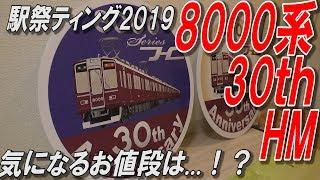 駅祭ティング2019 阪急8000系30thHM 落札 気になるお値段は?