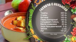 Как приготовить гаспачо с ветчиной? Рецепт от шеф-повара. (0+)