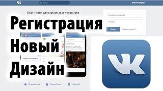Регистрация Вконтакте без телефона в новом дизайне  Август 2016 thumbnail