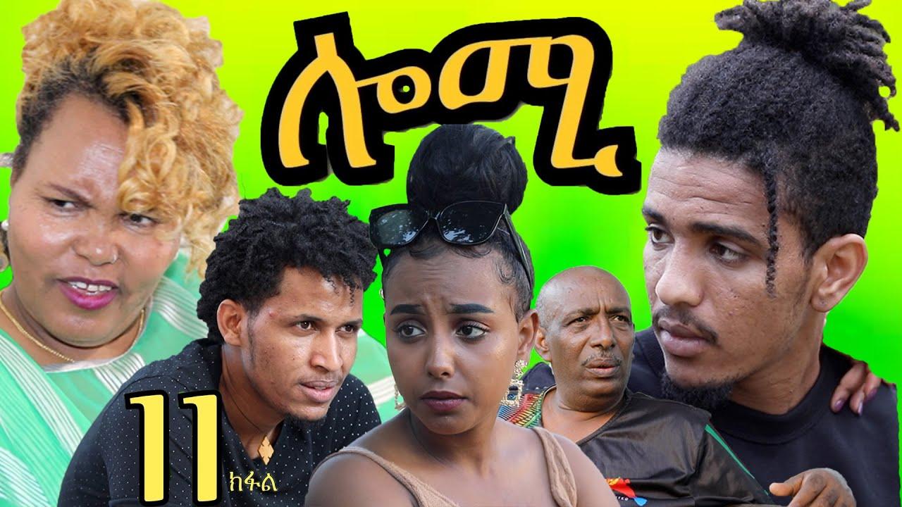 Download Lomi  ሎሚ part  11 New Eritrean film 2020     by Samuel Hagos(ወዲ ሓጎስ)