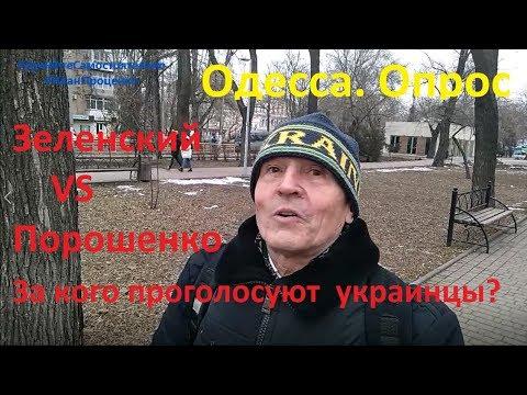 Одесса Порошенко VS