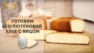 Приготовление безглютенового хлеба с яйцом + КОНКУРС | World`s Rice