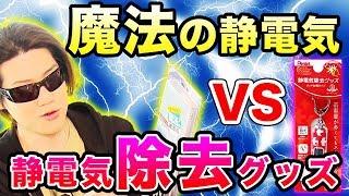 【実験】静電気を発生させる神VS除去する神!!頂上決戦!!電子吸着ボード「ラッケージ」【MSSP/M.S.S Project】 thumbnail