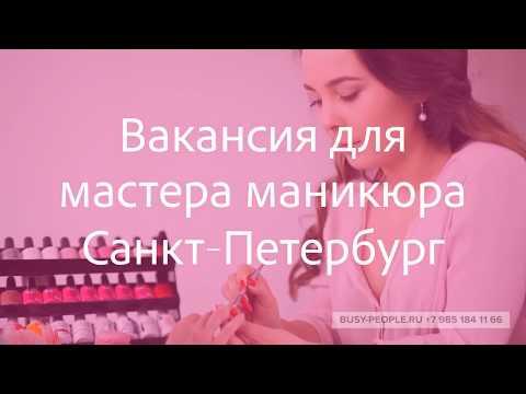 Вакансия мастер маникюра в Санкт-Петербурге