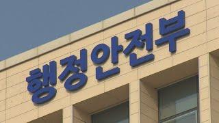 정부, 대구·경북에 재난안전 특교세 25억 긴급지원 /…