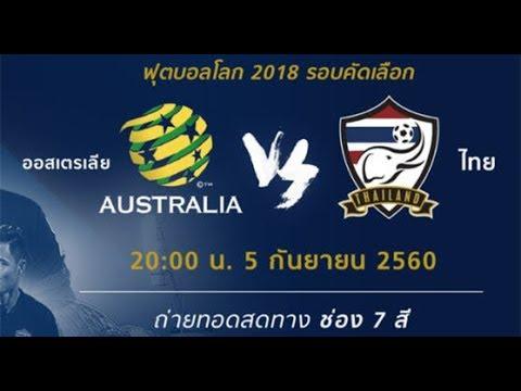 ดูบอลไทย อิรัก ฟุตบอลโลกรอบคัดเลือก ถ่ายทอดสด 11 ตุลาคม 2559