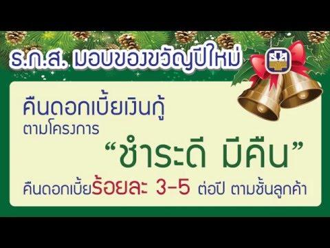 ธ.ก.ส. มอบของขวัญปีใหม่ 2559